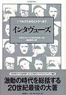 インタヴューズ〈1〉マルクスからヒトラーまで