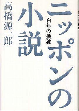 ニッポンの小説 - 百年の孤独