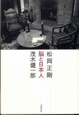 脳と日本人