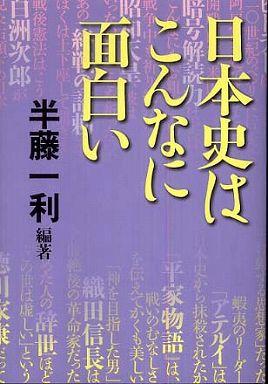 日本史はこんなに面白い