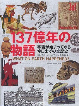137億年の物語―宇宙が始まってから今日までの全歴史