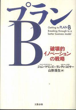 プランB―破壊的イノベーションの戦略