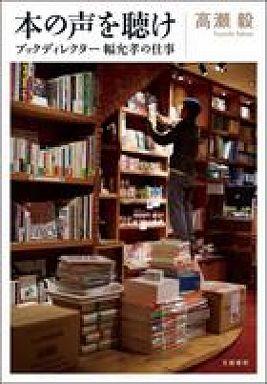 本の声を聴け―ブックディレクター幅允孝の仕事