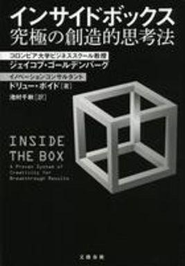 インサイドボックス―究極の創造的思考法