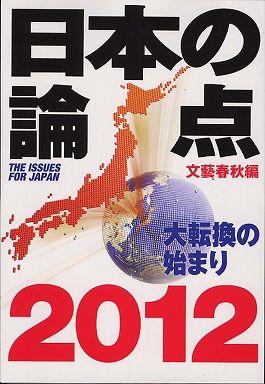 日本の論点 〈2012〉