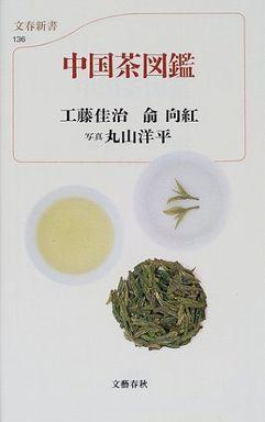 カラー新書 中国茶図鑑