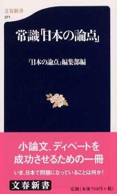 常識「日本の論点」