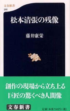 松本清張の残像