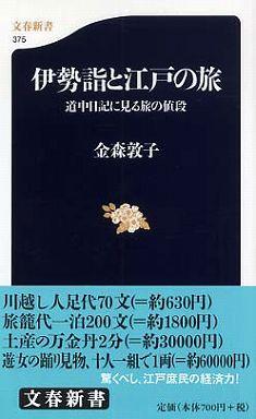 伊勢詣と江戸の旅―道中日記に見る旅の値段