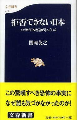 拒否できない日本―アメリカの日本改造が進んでいる