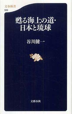 甦る海上の道・日本と琉球