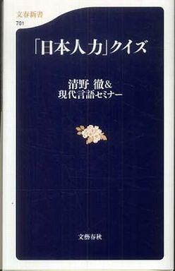 「日本人力」クイズ