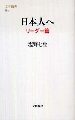 日本人へ リーダー篇