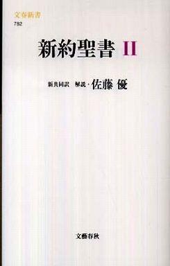 新約聖書〈2〉