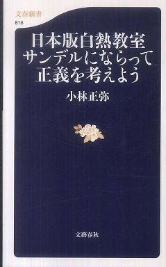 日本版白熱教室 サンデルにならって正義を考えよう