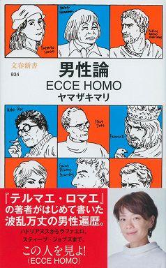 男性論―ECCE HOMO