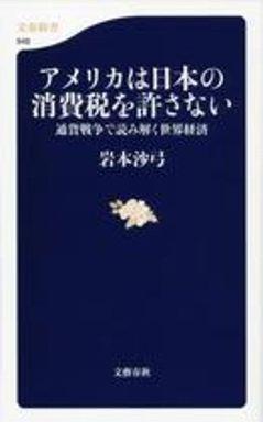 アメリカは日本の消費税を許さない - 通貨戦争で読み解く世界経済