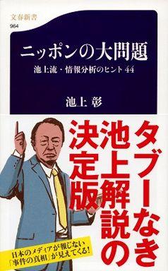 ニッポンの大問題―池上流・情報分析のヒント44