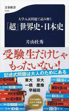 大学入試問題で読み解く「超」世界史・日本史