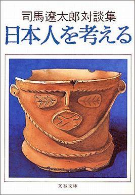 日本人を考える - 司馬遼太郎対談集