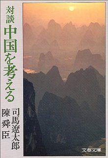 中国を考える - 対談