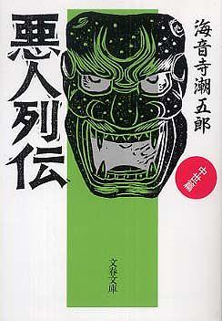 悪人列伝―中世篇 (新装版)