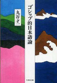 ゴシップ的日本語論