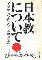 日本教について
