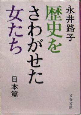 歴史をさわがせた女たち 〈日本篇〉