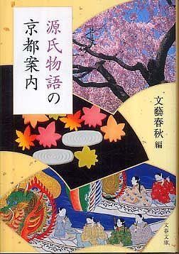 源氏物語の京都案内