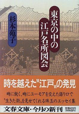 東京の中の江戸名所図会