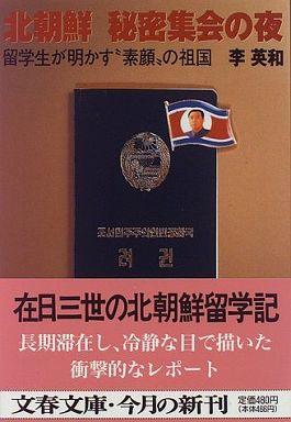 """北朝鮮 秘密集会の夜―留学生が明かす""""素顔""""の祖国"""