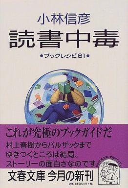 読書中毒―ブックレシピ61
