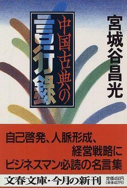 中国古典の言行録