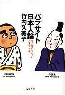 パラサイト日本人論―ウイルスがつくった日本のこころ