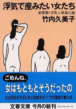 浮気で産みたい女たち - 新展開!浮気人類進化論