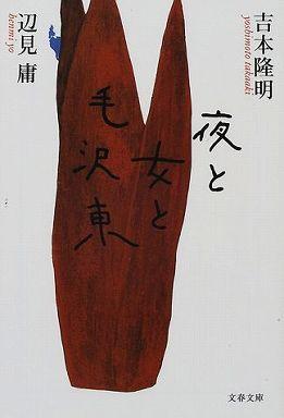 夜と女と毛沢東 (文春文庫)