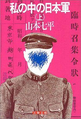 私の中の日本軍 〈上〉