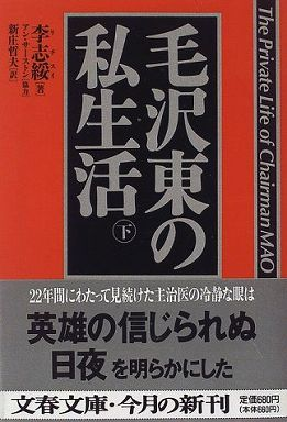 毛沢東の私生活〈下〉
