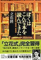 ぼくはこんな本を読んできた―立花式読書論、読書術、書斎論