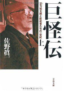 巨怪伝〈上〉―正力松太郎と影武者たちの一世紀