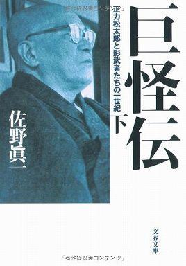 巨怪伝〈下〉―正力松太郎と影武者たちの一世紀