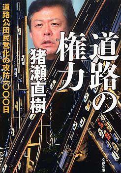 道路の権力―道路公団民営化の攻防一〇〇〇日