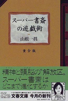スーパー書斎の遊戯術 〈黄金版〉