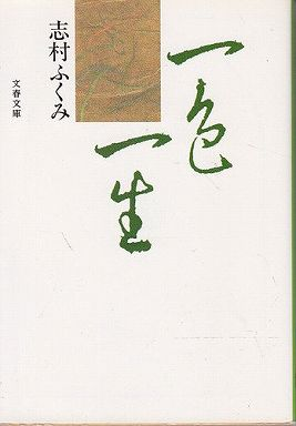 一色一生 (文春文庫)
