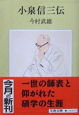 小泉信三伝