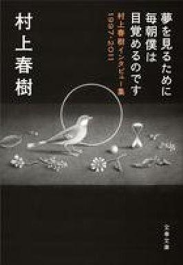 夢を見るために毎朝僕は目覚めるのです―村上春樹インタビュー集1997‐2011