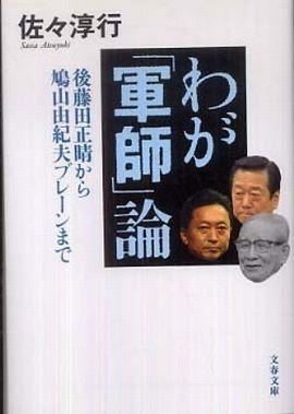 わが「軍師」論―後藤田正晴から鳩山由紀夫ブレーンまで