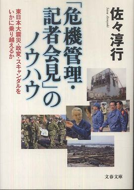 「危機管理・記者会見」のノウハウ―東日本大震災・政変・スキャンダルをいかに乗り越えるか