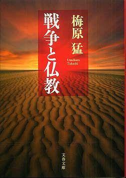 戦争と仏教